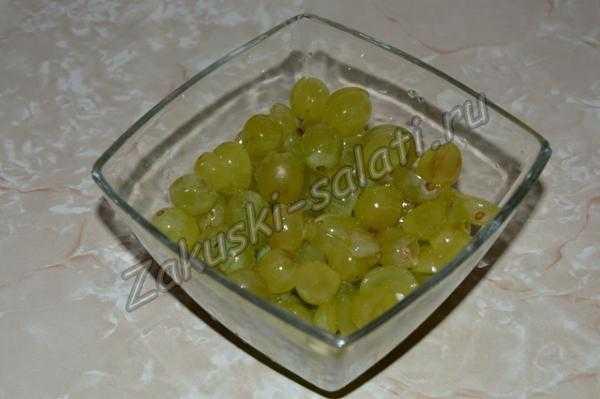 Нарезанный виноград кладем в салатницу