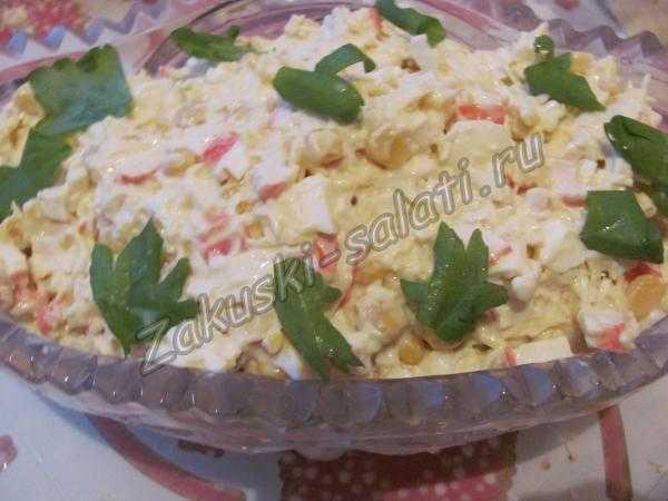 Крабовый салатик готов