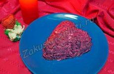 Салат «Селедка под шубой» на день Святого Валентина по классическому рецепту