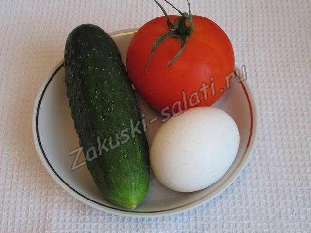 Огурец, помидор и яйцо