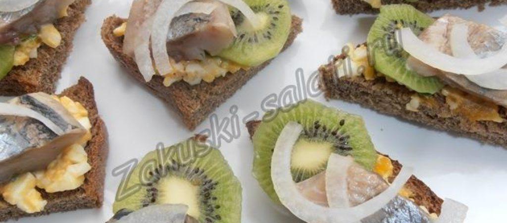 Оригинальные бутерброды с киви и селедкой