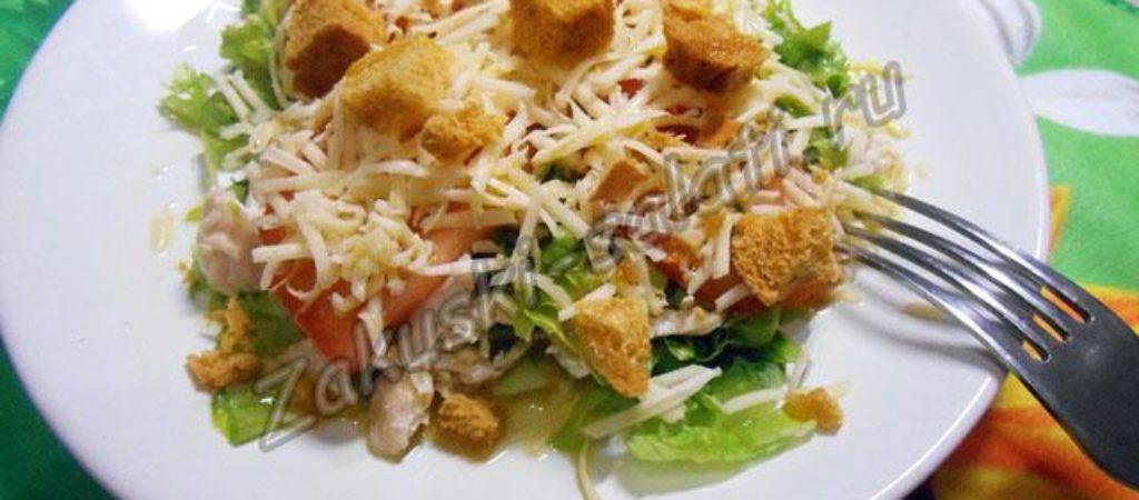 Простой рецепт салата «Цезарь» с курицей и сухариками