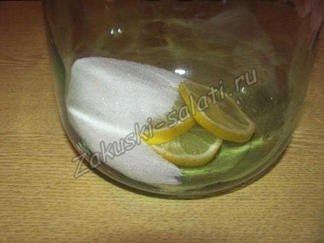 закладываем сахар и лимон