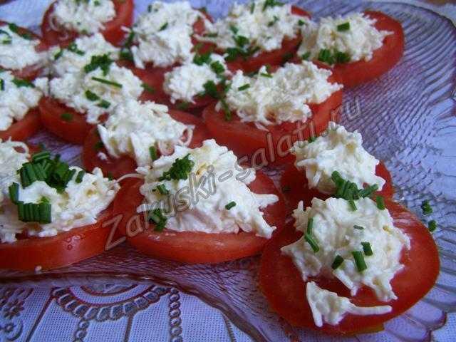 томатная закуска с сыром