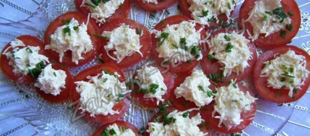 Закуска из помидор с сыром на скорую руку