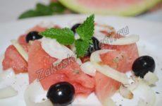 Салат из арбуза с луком и черными оливками