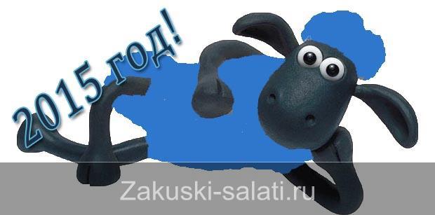 синяя овца 2015 год