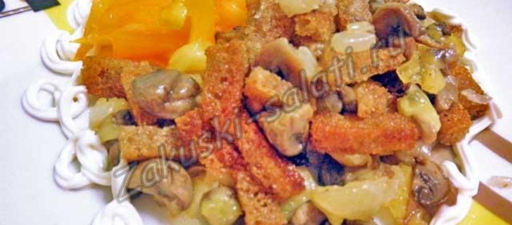 Грибной салат с сухариками и сыром