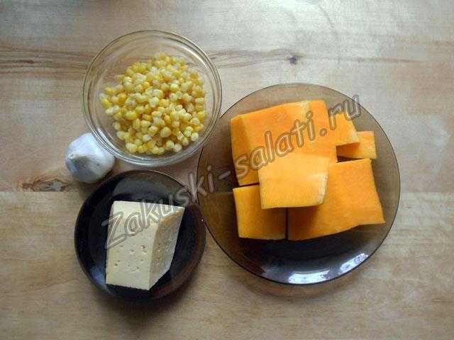 ингредиенты для салата с тыквой