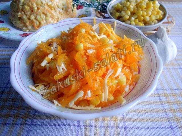 тыквенный салат
