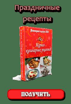 книга-рецептов-баннер