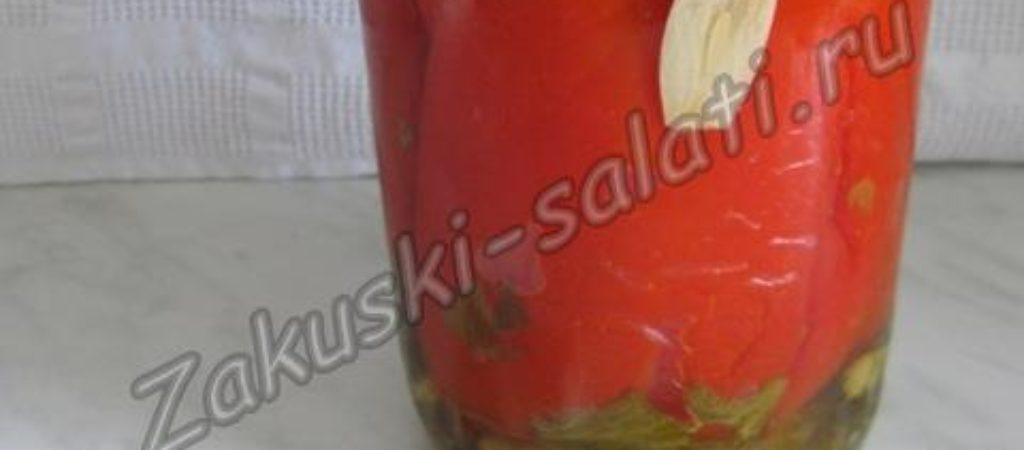Маринованный красный перец по-армянски