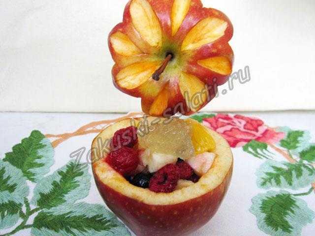 фруктовый салат в яблоке, рецепт с фото