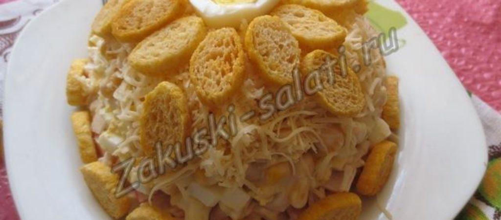 Салат «Сырная горка» с крабовыми палочками