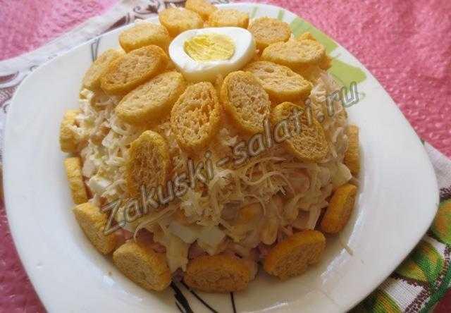 салат Сырная горка