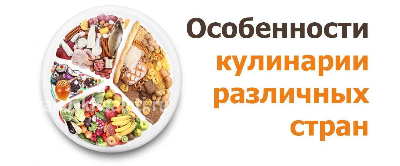 osobennosti kulinarii min - Особенности кулинарии различных стран