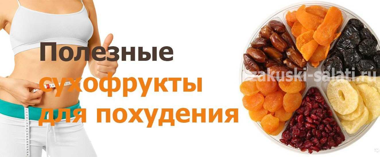 полезные сухофрукты для похудения