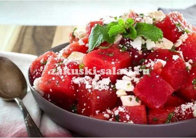 arbuz salati gotov - Салат арбуз рецепт